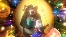21 Отец Медведя и Дед Мороз