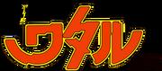 Mashin Hero Wataru logo
