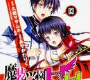Masō Gakuen HxH Manga Volumen 3