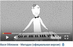 Вася Обломов - Магадан (пианист)