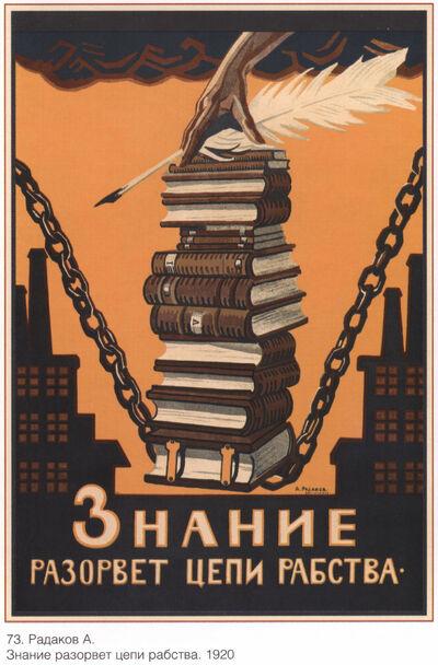 Знание-плакат-СССР