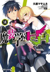 Masou volume 14 cover