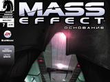 Mass Effect: Підстава №7