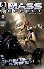 Mass Effect - Foundation 009-001