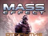 Mass Effect: Открытие