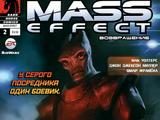 Mass Effect: Спокута №2