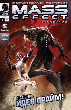 Mass Effect - Foundation 003-001
