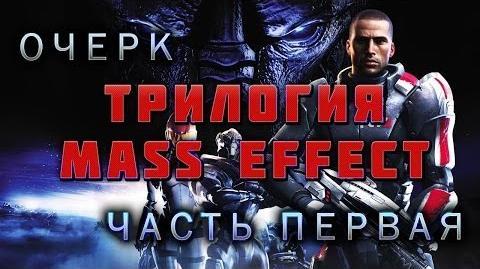 Mass Effect - Очерк Часть Первая-0