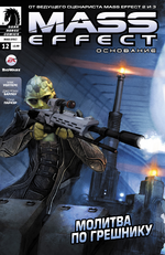 Mass Effect - Foundation 012