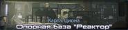 """Опорная база """"Реактор"""""""