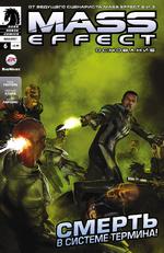 Mass Effect - Foundation 006-001
