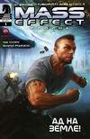 Mass Effect Homeworlds01