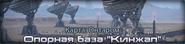 """Опорная база """"Кинжал"""""""