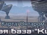 Mass Effect 3: Коллективная игра