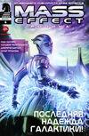 Me homeworlds4 cover