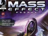 Mass Effect: Батьківщина №2
