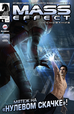 Mass Effect - Foundation 004-001