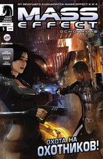 Mass Effect - Foundation 005-001