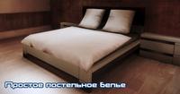ME3 Простое постельное белье