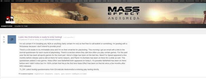 Закритий тест Mass Effect Andromeda