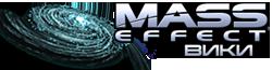 Mass Effect Вики
