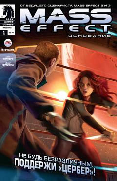 Mass Effect - Foundation 001-001