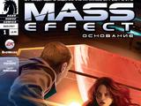 Mass Effect: Основание
