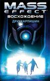Ascension (rus)