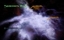 Туманность Змея 123512