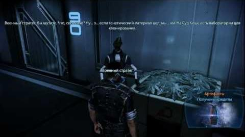 Mass Effect 3 Part 54 Цитадель Останки каклизавра