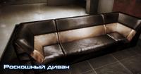 ME3 Роскошный диван