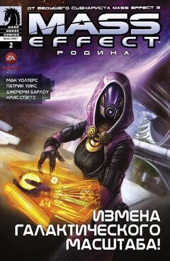 Mass effect homeworlds vol2