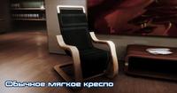 ME3 Обычное мягкое кресло
