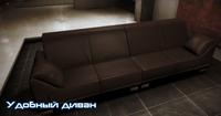 ME3 Удобный диван