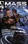 Mass Effect - Foundation 011