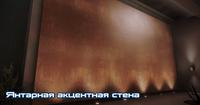 ME3 Янтарная акцентная стена