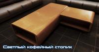 ME3 Светлый кофейный столик