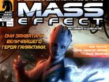 Mass Effect: Спокута №1