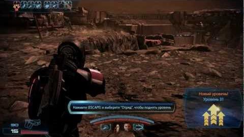 Mass Effect 3 Part 3 (Марс Протеанские архивы)