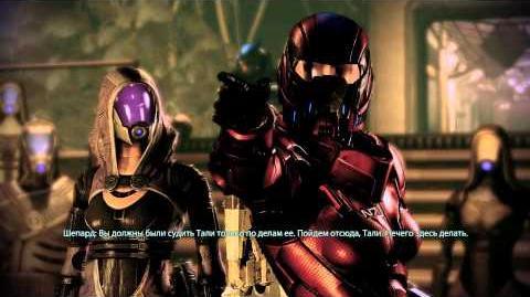 Mass Effect 2. Тали Измена