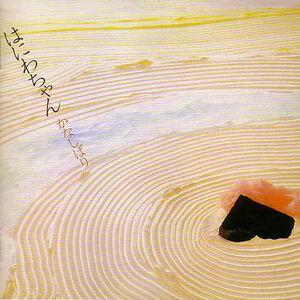 Kanashibari - Haniwa-Chan