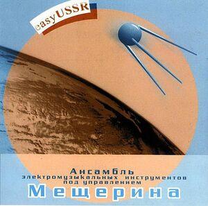 Easy USSR Volume 1