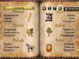 Символы алетиометра (видеоигра)