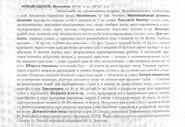 Новый Оденсе статья из ежегодника