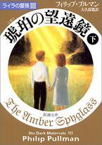Янтарный телескоп Обложка Япония 2004