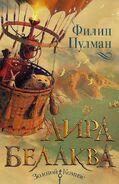 Лира Белаква (книга)