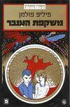 Янтарный телескоп Обложка Израиль 2004