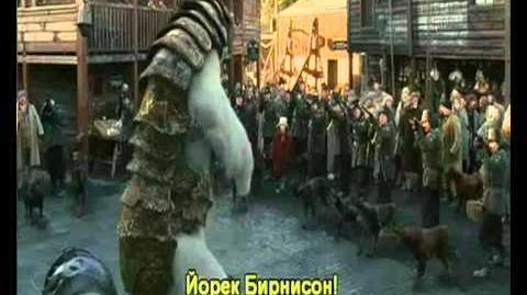 Фильм Золотой компас (русский трейлер 2007).wmv