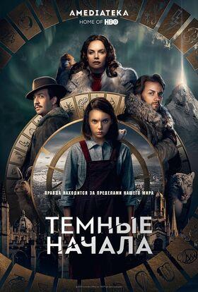 Тёмные начала телесериал постер RU