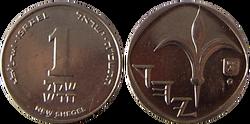 1 shekel